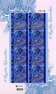 Фото Почтовые марки Украины, Почтовые марки Украины 2017 год 2017 № 1616 лист почтовых марок С Рождеством Христовым!