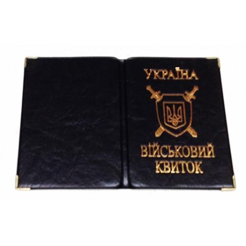 Фото Обложки на документы, Обложки на документы для военных Обложка Військовий квиток Артикул 020125 черный