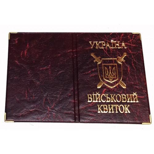 Фото Обложки на документы, Обложки на документы для военных Обложка Військовий квиток Артикул 020125 бордовый