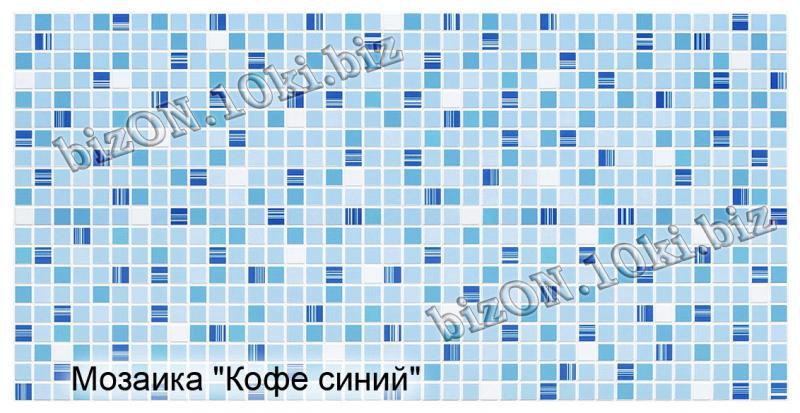 Фото Листовые панели ПВХ Мозаика «КОФЕ СИНИЙ»   Листовые панели ПВХ