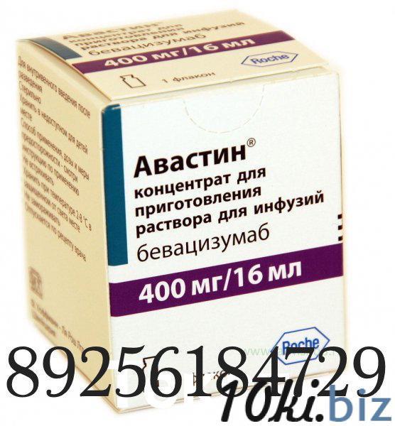 Авастин герцептин сутент афинитор иресса тайвеб сутент рибомустин и др