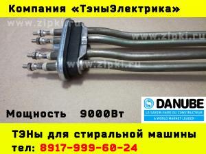 Фото Запчасти для прачечного оборудования ТЭН стиральной машины Danube 9000W (9 кВт)