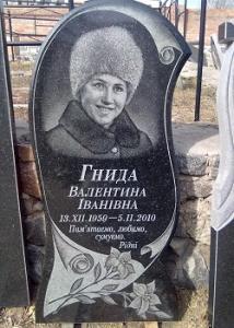 памятники Кропивницкий