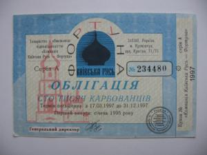 Фото Документы Облигация 100000 карбаванцив Киевская Русь