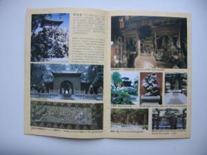 Фото Карты городов МИРА Императорский дворец Запретный город КНР Китай Пекин
