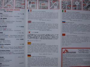 Фото Карты городов МИРА Париж Paris  экскурсионная схема