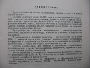 Фото Книги и брошюры разные Дудник Л.В. русско-английский военно-политический словарь 1990