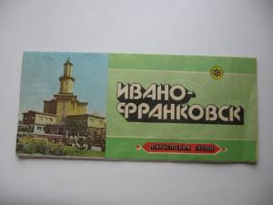 Фото Карты городов МИРА Ивано-Франковск туристическая схема 1988