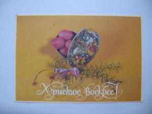 Фото Почтовые открытки (карточки), открытки, Разное Христос Воскрес!