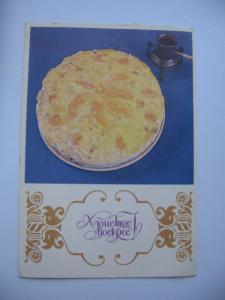 Фото Почтовые открытки (карточки), открытки, Разное Христос Воскрес! рецепт