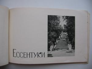 Фото Фотографии, города КАВКАЗСКИЕ МИНЕРАЛЬНЫЕ ВОДЫ ФОТО ПУТЕВОДИТЕЛЬ 1963