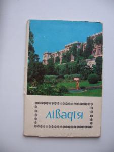Фото Почтовые открытки (карточки), открытки, города Ливадия набор открыток 10 шт 1976