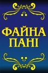 логотип Файна пани