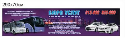 логотип БЮРО УСЛУГ