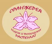 """логотип ООО """"Оранжерея редких и тропических растений"""""""