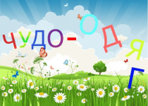 логотип chudo-odyg