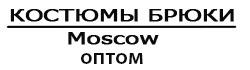 логотип Костюмы-Брюки