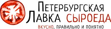 логотип Петербургская лавка сыроеда
