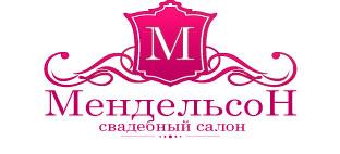 """логотип Свадебные и вечерние платья """"Мендельсон"""""""