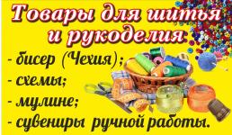 "логотип Магазин ""Лавка Рукодельниц"""