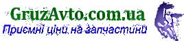логотип GruzAvto.com.ua
