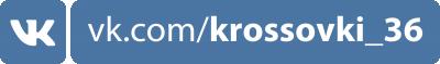 логотип РОССОШЬ КРОССОВКИ