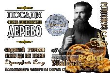 логотип Walnuts Broker