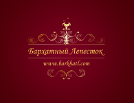 логотип Бархатный Лепесток