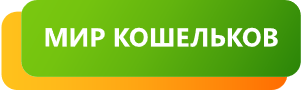 логотип Мир Кошельков