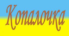 логотип Копалочка
