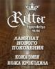 Ламинат Ritter (Россия)