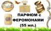 ПАРФЮМ  С ФЕРОМОНАМИ, 55 мл.