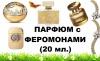 ПАРФЮМ С ФЕРОМОНАМИ  20 мл.