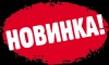 Grunhoff Новинка!!! 11,50 руб за м2