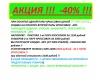 АКЦИЯ -40% !!!