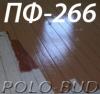 эмаль ПФ-266 (для пола)