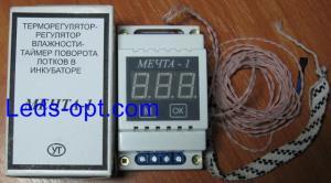 Фото  МЕЧТА-1 терморегулятор-регулятор влажности-таймер поворота лотков в инкубаторе