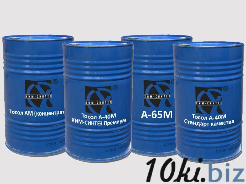 Ож-40, Ож-65, Тосол а40, Тосол а65, Тосол концентрат - Расходные материалы, автохимия и автокосметика в Нижнем Новгороде
