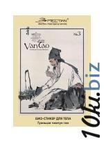 Био-стикер для тела Гуаньцзе чжитун гао №3(ДЛЯ СУСТАВОВ) (5 шт.*3г (7*10см) VT-05