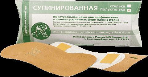 Полустельки супинированные, размер 40 - 42