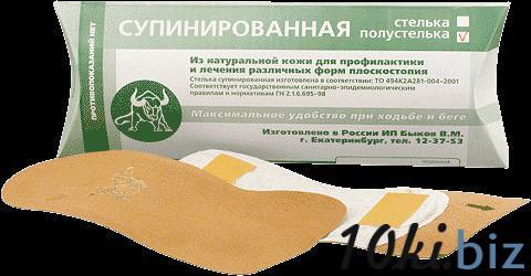 Полустельки супинированные, размер 40 - 42 Стельки для обуви в Самаре