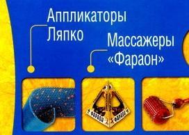 """Брошюра """"Аппликаторы Ляпко"""""""