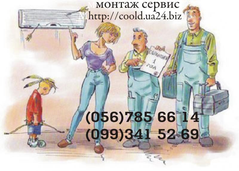 сервисное обслуживание кондиционеров Днепропетровск