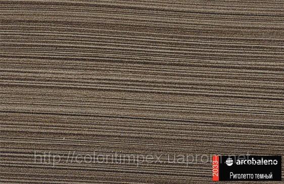 """Декоративный пластик """"Arcobaleno"""", Риголетто темный(арт 2033)"""