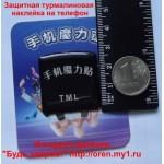 Турмалиновая защитная пластина от излучений мобильных телефонов