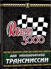 """ЗВК """"Реагент 3000"""" для трансмиссии"""