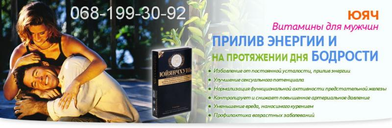Растительный препарат для потенции мужчин ЮЙЯНЧХУНЬ ЮЯЧ.Tibemed.Вся Украина