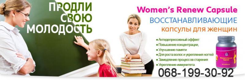 Восстанавливающие капсулы для женщин Women's Renew Capsule (120 капс.)Тibemed.Вся Украина