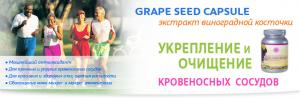 Фото  Экстракт виноградной косточки- Grape seed capsule (120 капс.)Tibemed.Вся Украина