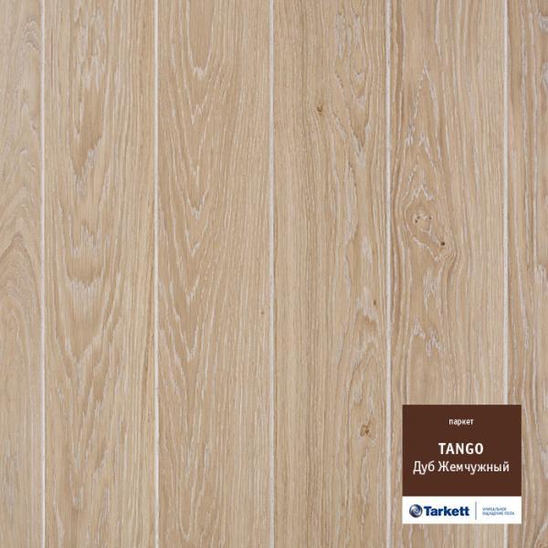 TARKETT TANGO (1-полосники) Дуб Жемчужный Брашированный